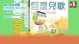 陳奕迅 Eason Chan - 超人的主題曲 - 卡通片集《超人迪加》主題曲 (Official Audio)