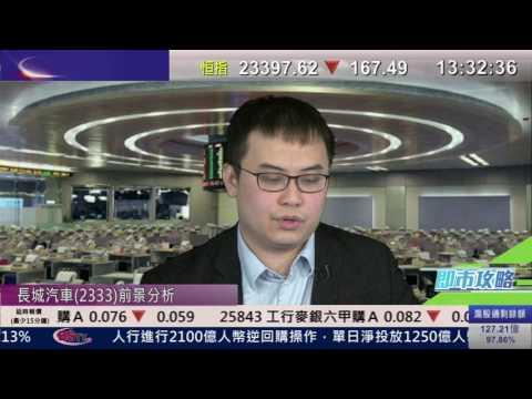 耀才財經台 即市攻略 黃雪瑩 譚智樂-長城汽車(2333)前景分析