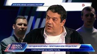 Болгария: между Западом и Россией. Право голоса