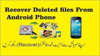 Recover data from hard disk, USB and memory card || latest update 2017