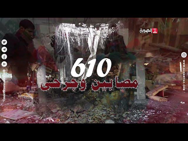 تفجير الصالة الكبرى .. مذبحة بلا عقاب   قناة الهوية