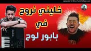 محمد بن شنات/خليني نروح في بابور اللوح🚣🚣🚣🚣🎶🎶🎶