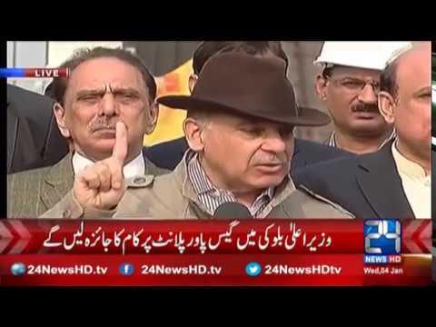 CM Punjab Shahbaz Sharif Media Talk (Complete)