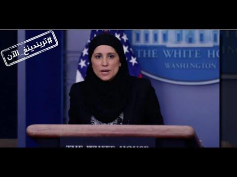 تريندينغ الآن  ظهور أول محجبة على منصة البيت الأبيض يثير تفاعلا واسعا عبر منصات التواصل الاجتماعي فم  - 17:58-2021 / 2 / 27