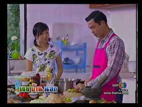 ดูละครทีวีย้อนหลังเรื่อง เขยบ้านนอก ตอนที่13 22 มกราคม 2553 3 5