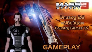 Mass Effect 2 — Эпизод 26 =Убийца=