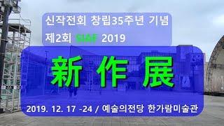 미술전문방송 아트원TV / 신작전회 정기 회원전, 제2…