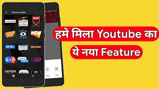 Youtube New Feature ! Youtube Stories Feature