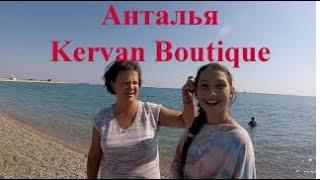 Анталья Обзор отеля Kervan boutique hotel Турция 2019