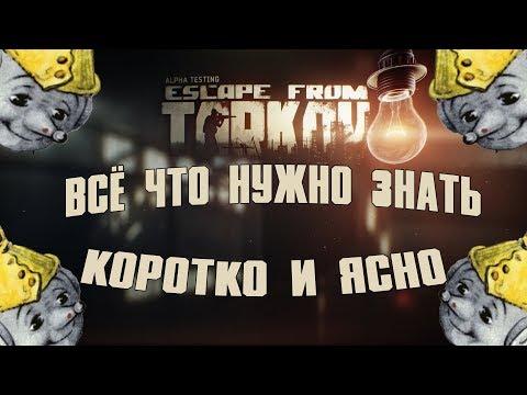Всё что нужно знать о Escape From Tarkov (коротко и ясно)