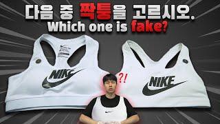 나이키 스포츠브라 짝퉁 vs 정품 비교 구별법 [ 스포…