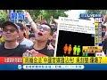 台灣同婚合法中國官媒搶沾光 外交部長吳釗燮嗆:大錯特錯 爛爆了!|記者 朱淑君|【LIVE大現場】20190519|三立新聞台
