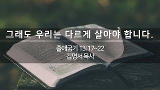 가좌제일교회 20190929 주일낮예배 설교