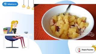 Салат с креветками и ананасом и сыром Видео домашняя рецепт