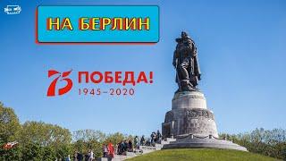 9. Мая 2020 г. На Берлин. 75 лет Великой Победе! MV170