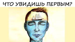 НАСКОЛЬКО ТЫ ЗЛОЙ? Точный психологический проективный тест!