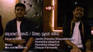 Kanduhel Athare / Seethala Sulanga Hamai (Cover Mix) - Janith Wijayabandara & Kanishka Udapitiya