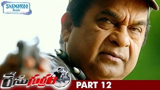 Race Gurram Telugu Full Movie | Allu Arjun | Shruti Haasan | Brahmanandam | Prakash Raj | Part 12