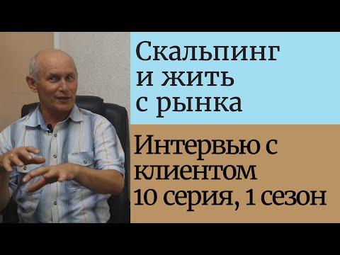 Скальпинг и жить с рынка/ Интервью с клиентом / 10 серия, 1 сезон