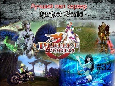 Скачать сервер pvp perfect world.