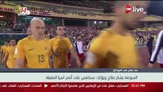 بعد ضياع حلم المونديال.. عمر السومة يشكر محمد صلاح ويؤكد: سننافس على أمم آسيا المقبلة