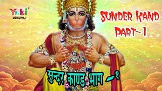 Radheshyam Ramayan - Sunder Kand Part-1 | Hindi Devotional | by Shankar Gautam