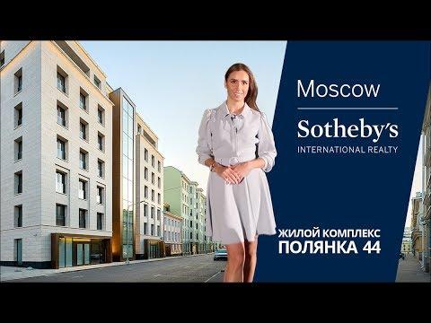 «Полянка/44» — уникальный комплекс элитных особняков в историческом центре Москвы