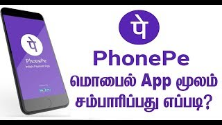 How To Earn Money With PhonePE | Wallet App | Tech Cookies