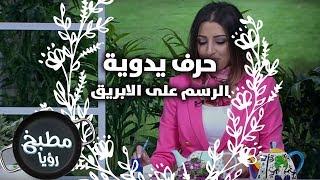 الرسم على الابريق -  بيسان ابو رزق