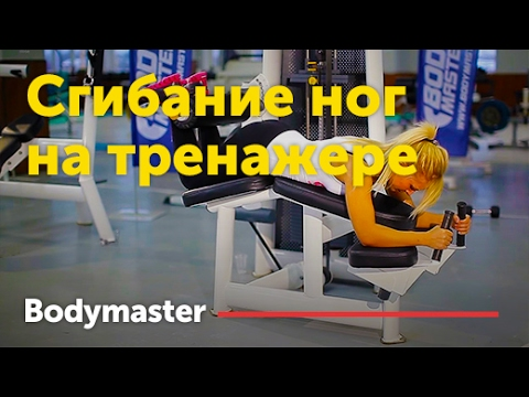 bodymaster : Сгибание ног на тренажере (женская версия)