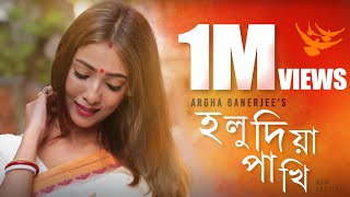 Holudia Pakhi (হলুদিয়া পাখি) ft. Argha Banerjee | Abdul Alim | Bangla Song | Folk Studio Bangla 2019
