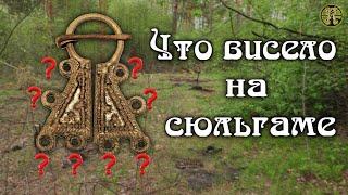Что висело на петельках сюльгаммы ??? Коп в лесу.