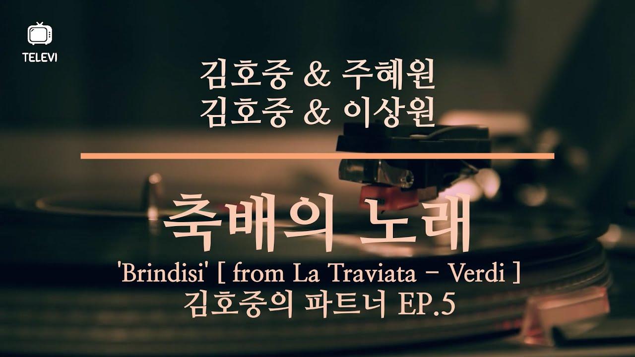김호중 X 주혜원 & 김호중 X 이상원 - 축배의 노래ㅣ김호중의파트너 EP.5