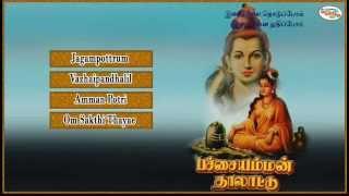 Pachaiamman Thalattu Music Juke Box