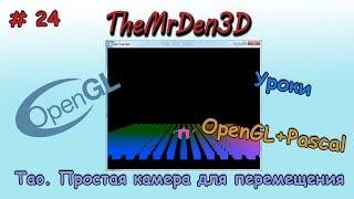 [OpenGL и PascalABC.net] №24. Простая камера для перемещения
