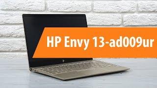 Розпакування HP Envy 13-ad009ur / Unboxing HP Envy 13-ad009ur