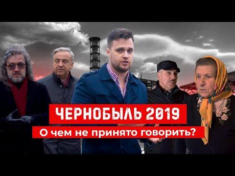 Чернобыль 2019. Нерассказанное. Скрытые факты. О чем не принято говорить?