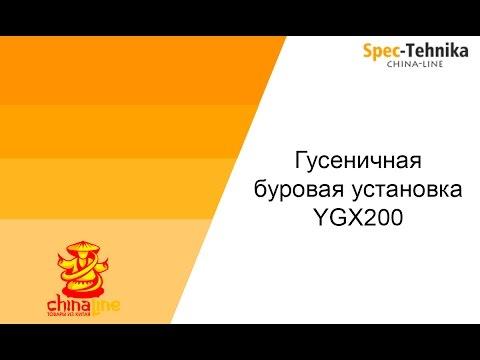 Гусеничная буровая установка YGX200