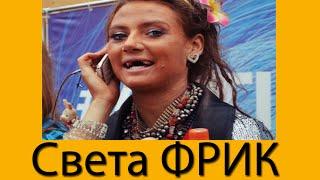 no.Name - Света Яковлева - Звезда или пациент психушки?