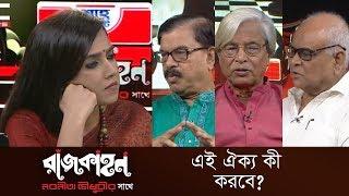 এই ঐক্য কী করবে? || রাজকাহন || Rajkahon 2 || DBC NEWS. 16/09/18