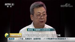 [中国财经报道]中钢协:上半年产量创新高 警惕产能过剩| CCTV财经