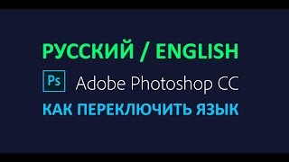Как переключить язык в Фотошопе