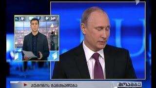 ვის ელოდება პუტინი საქართველოდან მოსკოვში - რუსეთის პრეზიდენტის გზავნილები