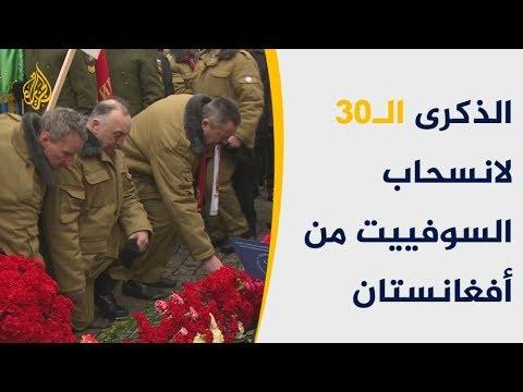 روسيا تحتفل بالذكرى الثلاثين لانسحابها من أفغانستان  - نشر قبل 10 ساعة