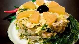 """НЕВЕРОЯТНО-ВКУСНЫЙ и необычный, салат """"Чунга-Чанга"""" с курицей и ананасами с секретиком!!!"""