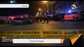 В Грузии объявлен траур в связи со взрывом в Тбилиси
