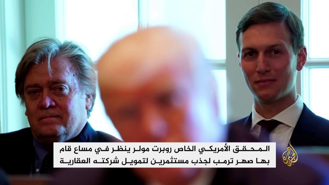 الجزيرة:مولر يحقق بمحادثات أجراها كوشنر مع مستثمرين روس