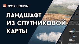 "Урок Houdini - ""Ландшафт из спутниковой карты"" (Mapbox on steroids)"