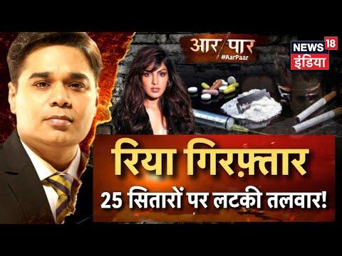 Bollywood से 25 बड़े नामों का ख़ुलासा, Kangana पर Shiv Sena का 'बदलापुर'? | Aar Paar | Amish Devgan