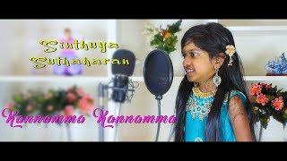 Kannamma Kannamma Rekka Cover Sinthuya Suthaharan Tamil Amudham Pictures.mp3